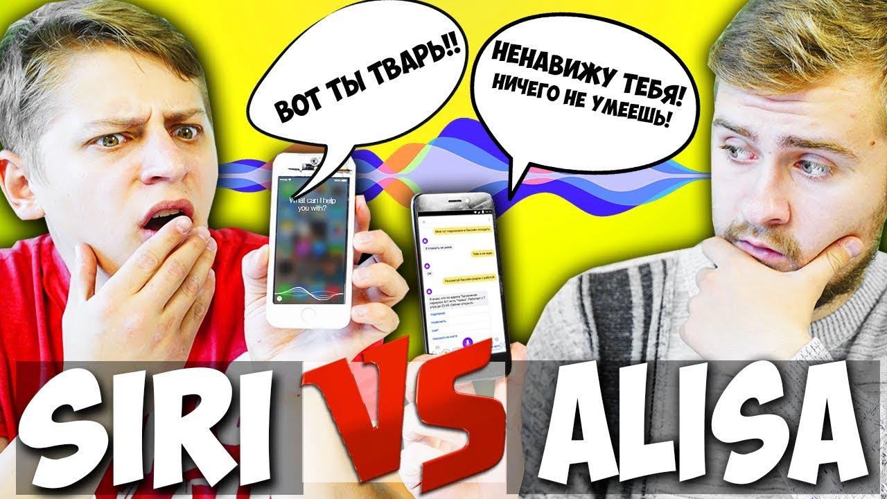 Видео: SIRI и Яндекс ALISA говорят друг с другом