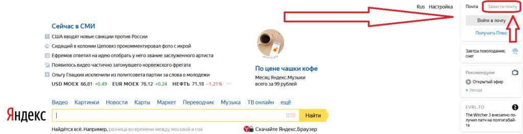 Яндекс главная