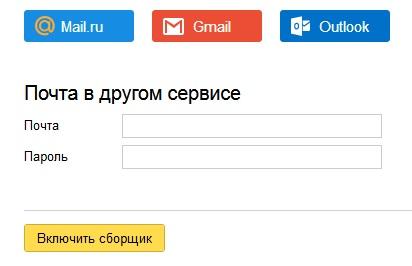 Почта в другом сервисе