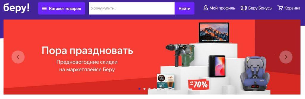 Beru.ru