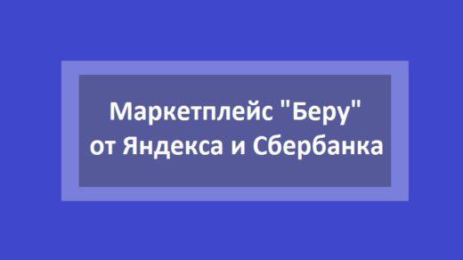 """Маркетплейс """"Беру"""" от Яндекса и Сбербанка"""