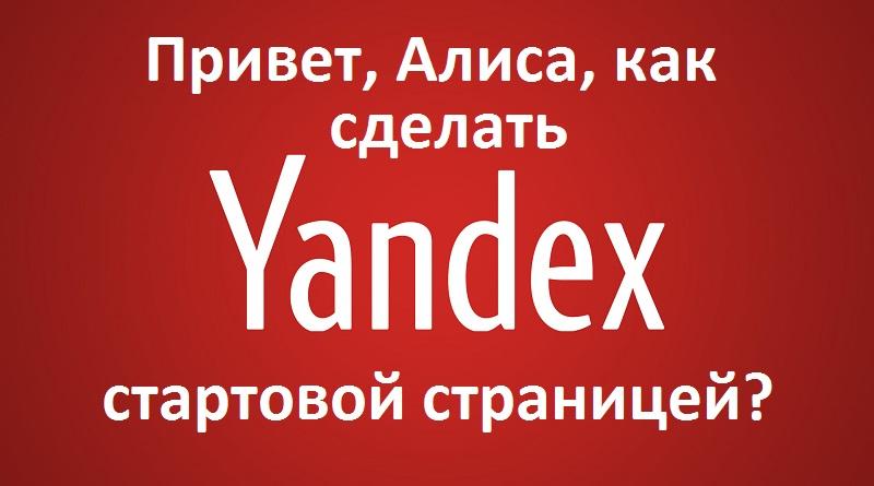 Как сделать Яндекс стартовой страницей?