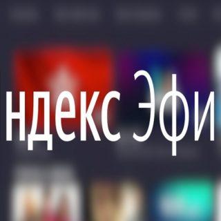 Яндекс Эфир бесплатно